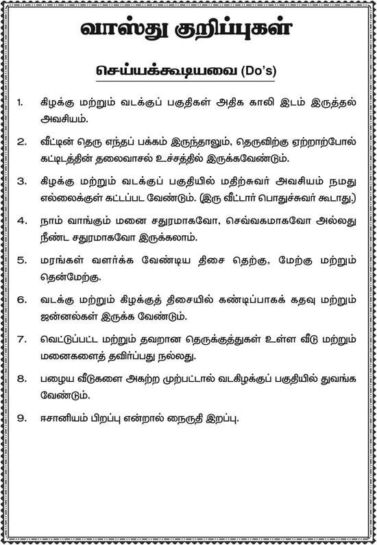 vastu shastra for home plan in tamil