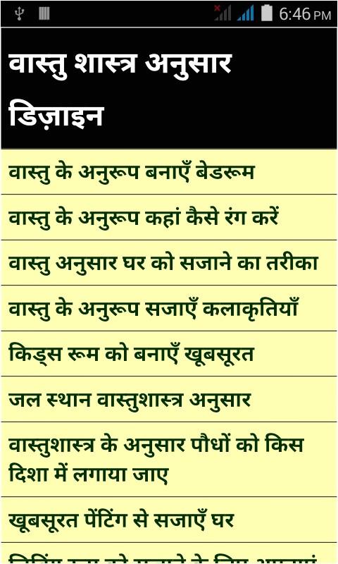 vastu shastra home plan hindi