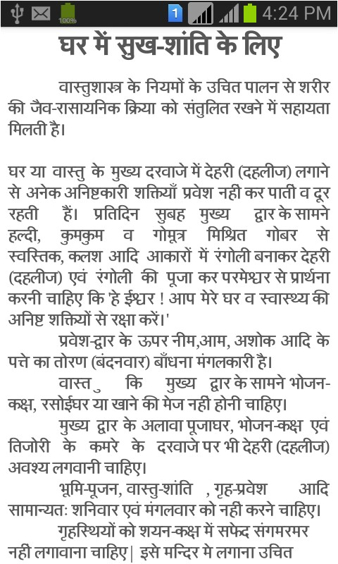 vastu shastra home plan in hindi