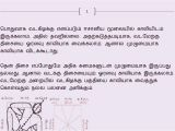 Vastu for Home Plan In Tamil Tamil Vasthu Tips and Tricks House Home Office Shop Flats