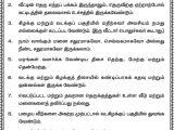Vastu for Home Plan In Tamil Vastu Shastra for Home Plan In Tamil