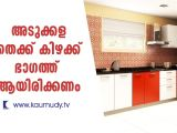 Vastu Kairali Tv Home Plans Kitchen Should Be at the south East Side Of the House