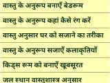 Vastu Shastra Home Plan Hindi 60 Beautiful Gallery Vastu Shastra Home Plan Hindi Home