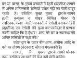 Vastu Shastra Home Plan Hindi Vastu Shastra Home Plan In Hindi Home Design and Style