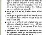 Vastu Shastra Home Plan Hindi Vastu Shastra Home Plan In Hindi Image Joy Studio Design